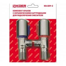 KOER Комплект кранов KR.509-2 для подключения сантехприборов